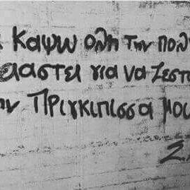 Γιωργος+ Αντριανα