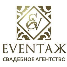 Свадебное агентство Эвентаж