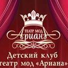 Ariana Stepanova