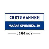 Салон «Светильники на Малой Ордынке, 39»