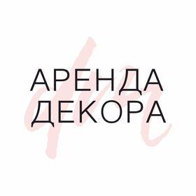 Аренда Декора Пермь