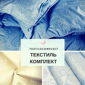 Текстиль Комплект