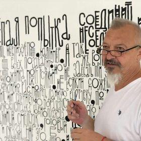 Igor Shulman Artist