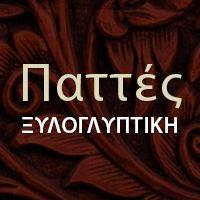 Ξυλόγλυπτες Δημιουργίες Παττές - Woodcarving Pattes