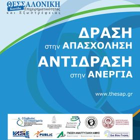 Θεσσαλονίκη Κοιτίδα Επιχειρηματικότητας και Εξωστρέφειας