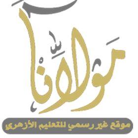 بوابة مولانا للتعليم الأزهري
