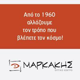 Markakis Optical Store | Οπτικά Μαρκάκης