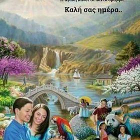 ΜΙΡΑ ΒΌΤΣΙ