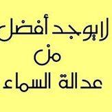 Ahmed Rageh