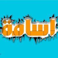 Aosama Al Shathily