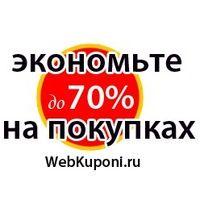 Webkuponi