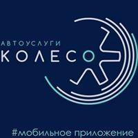 Колесо Новосибирск