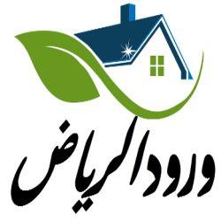 شركة ورود الرياض 0543260818