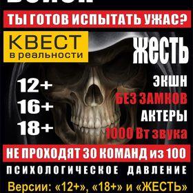 Квесты в Ростове на Дону