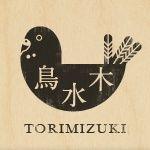 鳥水木 torimizuki