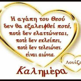 Athina Kalogeropoulou