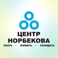 Центр М.С. Норбекова
