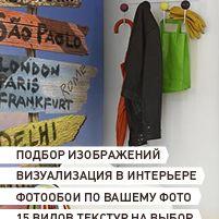 Мир фотообоев (Mir fotooboev)