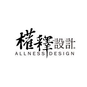 權釋設計Allness Design