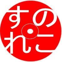 Snow Records Japan - レコード買取のスノーレコード