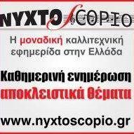 Nyxtoscopio Efimerida