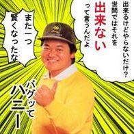 Yamada Taro