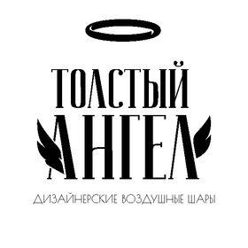 TolstiyAngel Big Balloons| Wedding Decor | Kids Birthday Party | Holidays events | Insparatoin