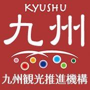 九州観光推進機構 Kyushu tourism information