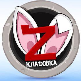 Z-Кладовка