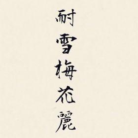 Hori Kyo