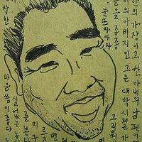 Seung Je Choi