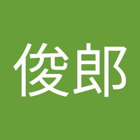 俊郎 木村