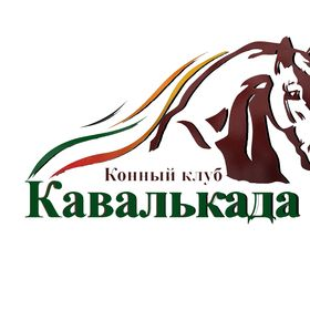 Конный клуб КАВАЛЬКАДА