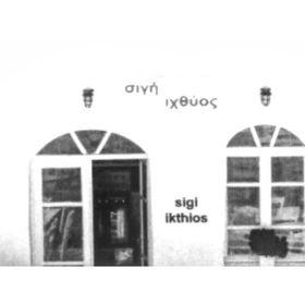 Αρχοντούλα Μιχελογκονα