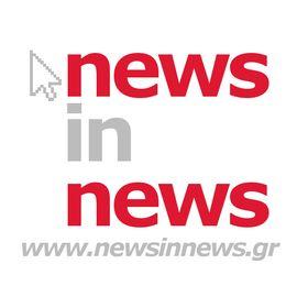 newsinnews.gr