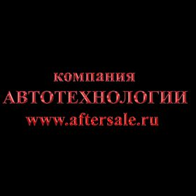 компания Автотехнологии +7(902)286-65-13
