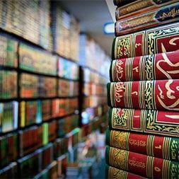 Quran Wa Hadith