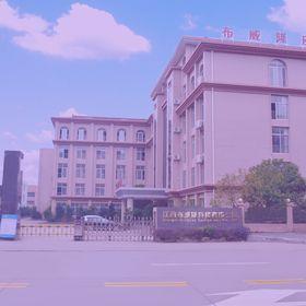江西布威隆科技有限公司