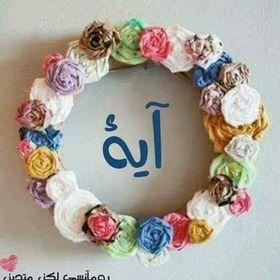 Om_Ayah