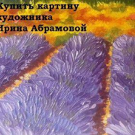 Художник Ирина Абрамова