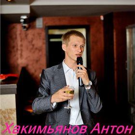 Антон Хакимьянов