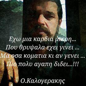 Οθωνας Τσουρης Καλογερακης
