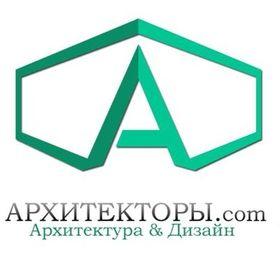 Архитекторы.com