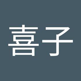 喜子 中村