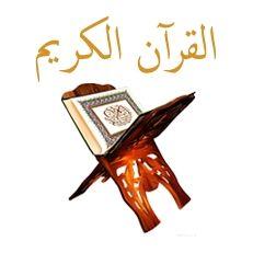 Mp3 Quran Download