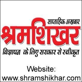 ShramShikhar