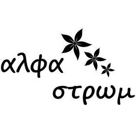 ΑΛΦΑ ΣΤΡΩΜ