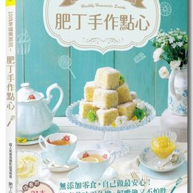 Beanpanda Cooking Diary 肥丁手工坊