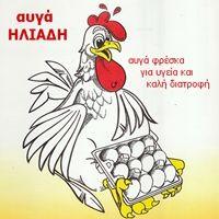 Iliadis Poultry S.A. -  fresh eggs