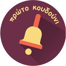 Prwto Koudouni